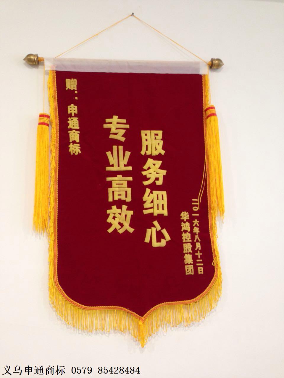 申通商标 锦旗