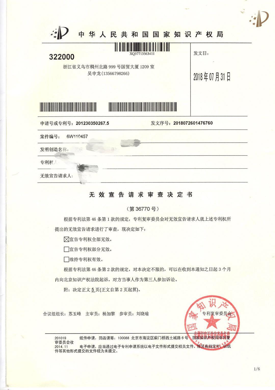 【申通商标】专利权无效宣告完美胜诉