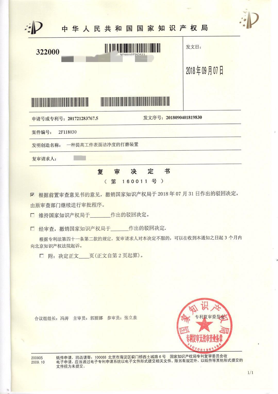 【申通商标】浦江宏创科技开发有限公司专利驳回复审成功通过!