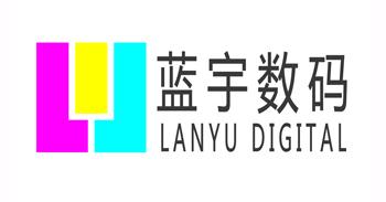 【申通合作伙伴】蓝宇数码控股