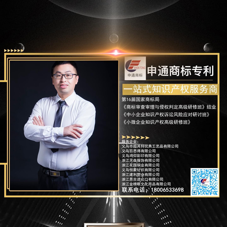 包腾飞-义乌专利商标侵权就找申通商标