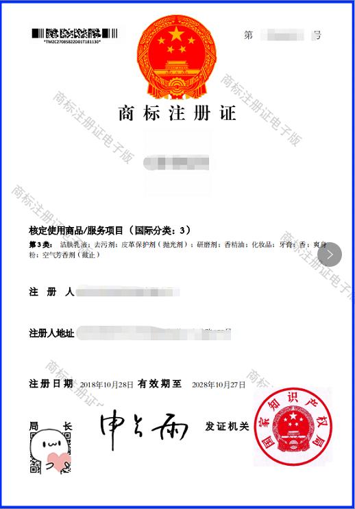 收到电子商标转让证明/续展/变更证明证书后,还有纸质证书吗?电子商标注册证书-申通商标
