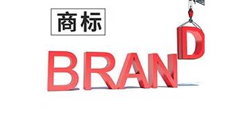 义乌商标注册3