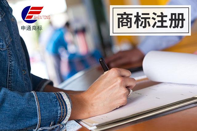 义乌商标注册申通商标