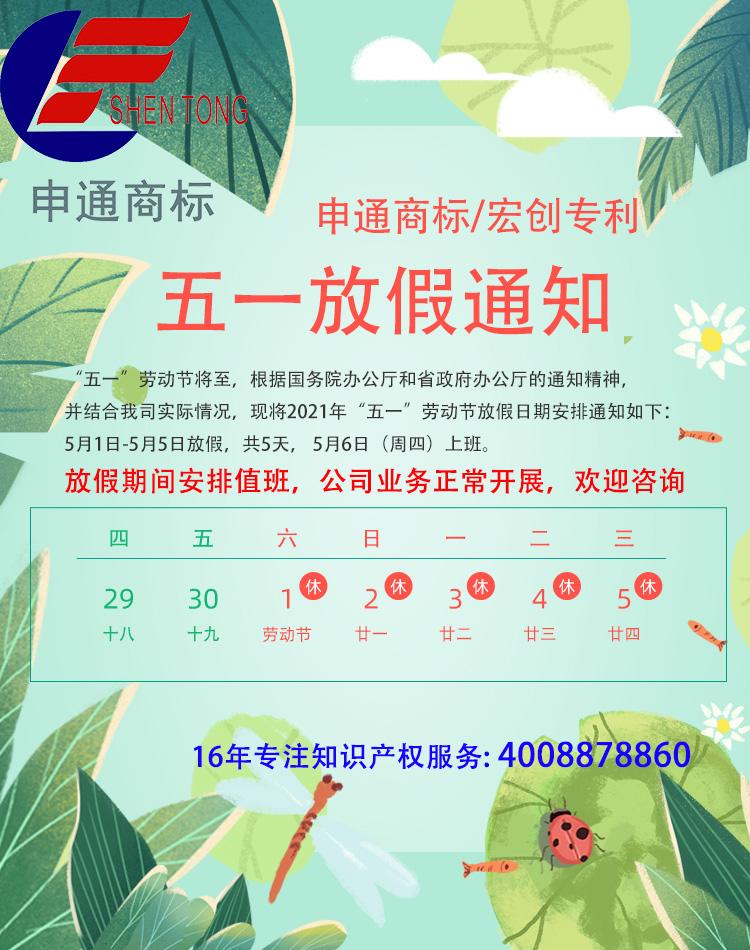 2021年「申通商标/宏创专利」五一劳动节放假安排,附金华/义乌天气预报