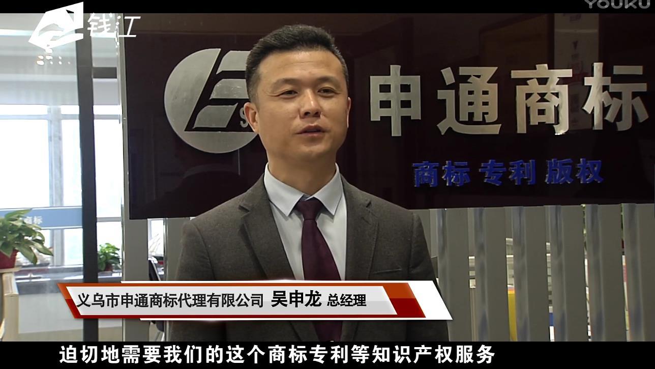 浙江电视台采访 申通商标 -电商如何进行知识产权保护